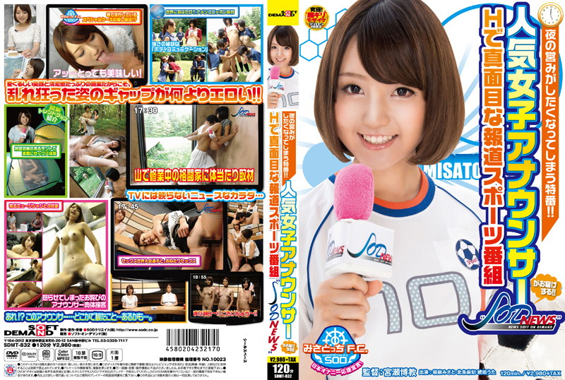 SDMT-832 A Popular Female Announcer Presents The Erotic But Serious Sports News Show SOD NEWS