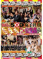 2012 SOD Staff Girls Year-End Party End of Year Thanks for our Viewers Special Download