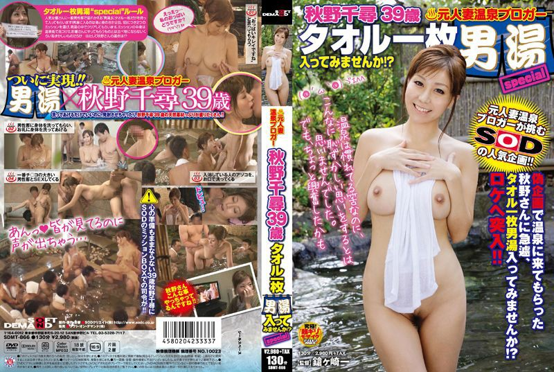 SDMT-866 Chihiro Akino - Chihiro Akino 39 Years Old. Can I Enter In The Males' Bath If I Wear A Towel?! Special