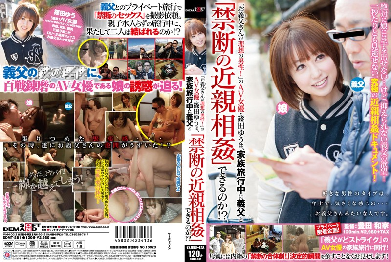 "SDMT-881 best free porn Yu Shinoda The Porn Actress Yu Shinoda 's Ideal Man Is ""Her Father""- Can She Commit ""Forbidden Fakecest"" With"