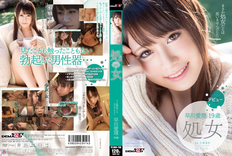 SDMT-882 Virgin? There's No Way She's A Virgin... Airi Hayakawa 19 Years Old