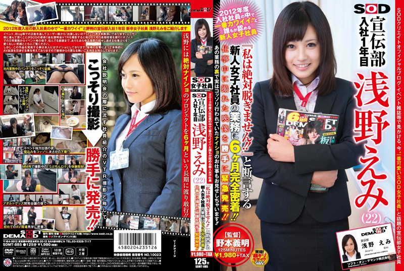 SDMT-885 jav.com Emi Asano The Cutest New Recruit of 2012! Everyone's Favorite Fresh Faced SOD Advertising Department Office