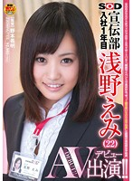 SOD Publicity Department First Year Employee Emi Asano (22) Porn Appearance (Debut)!! 下載