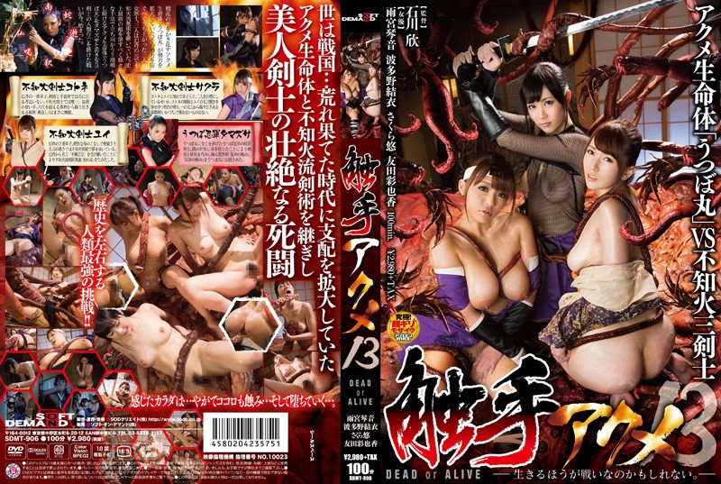 SDMT-906 hot jav Tentacle Climax 13