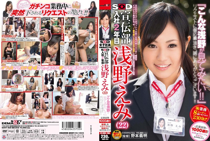 SDMT-929 jav free Emi Asano SOD Advertising Department New Girl In Her Second Year Emi Asano (22) Starts Taking Requests! What