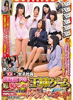 SOD Female Employee Chapter 28 Super Embarrassing Truth Or Dare Game Featuring Female Production Staff, Secret Special Goods, Cards & Punishment Game Cards 下載