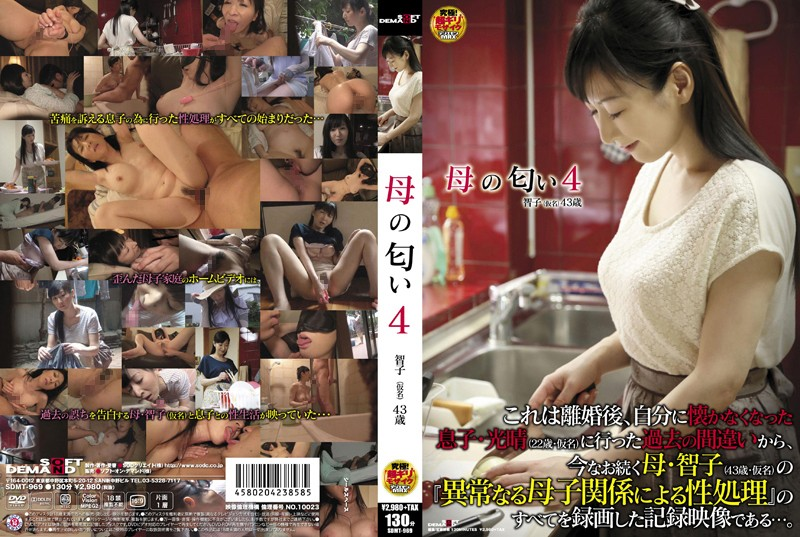 SDMT-969 Mother's Smell 4 Tomoko (Pen Name) 43 Years Old