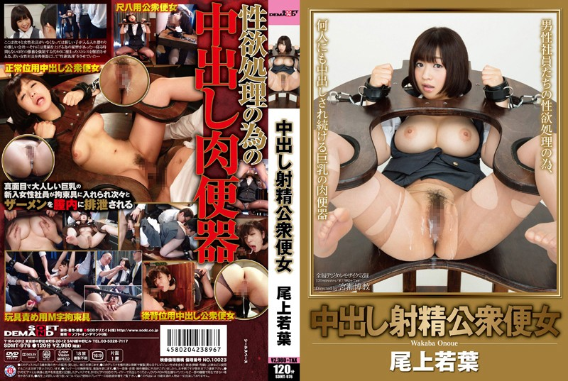 SDMT-976 porn movies online Creampie in Public Wakaba Onoue