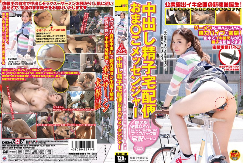 SDMT-984 Creampie Cum Home Delivery Service - The Pussy Messenger