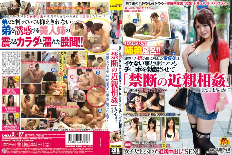 "SDMU-007 Cherry Boy Little Brother Touches His Mature Older Sister's Body And Gets Hard Even Know He Knows Its Wrong, Will It Turn Into ""Forbidden Incest"" Or What?!"