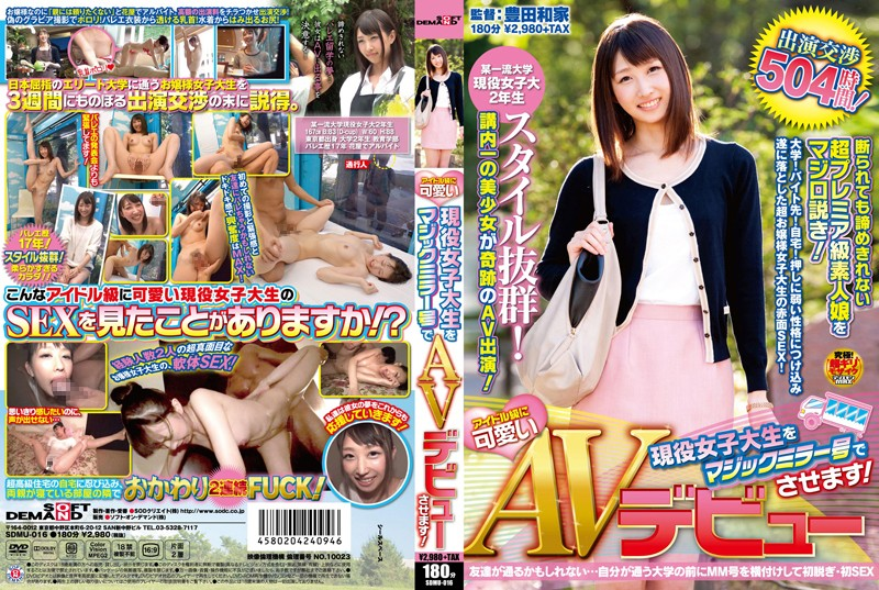 SDMU-016 We Get A Current College Girl Who Is Cute Enough To Be An Idol To Make Her Porn Debut On