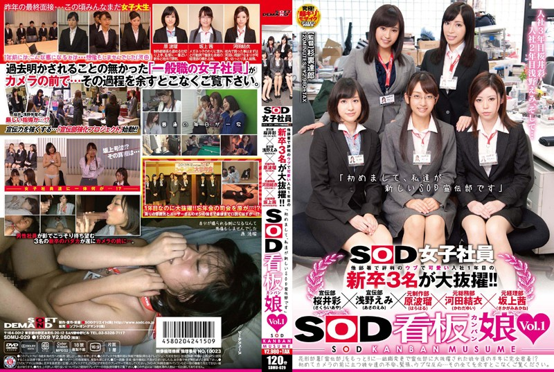 SDMU-029 download jav Aya Sakurai Emi Asano SOD's Female Employees – 3 Sweet And Innocent New Hires Selected From Recent Graduates! Haru Hara,