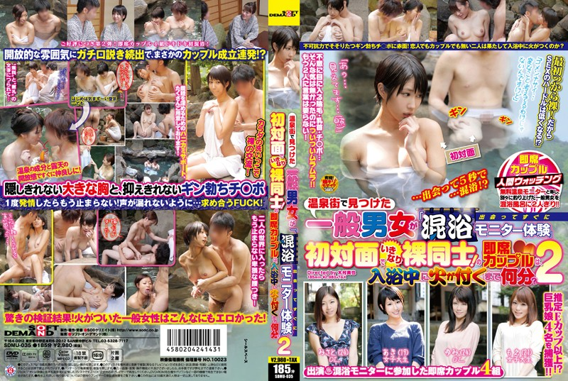 "SDMU-035 javmost Getting This Normal Couple That Just Met To Try Out ""Co-Ed Bath Monitoring"" Suddenly Naked On Their"