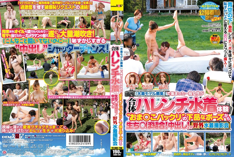 """SDMU-099 hd japanese porn """"Now Hiring Swimsuit Models"""" – All Of The Gathered Girls Wear Amazingly Kinky Swimsuits And Show Off"""