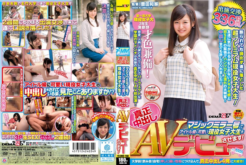 SDMU-196 free japanese porn We Make A Current College Girl Make Her Creampie Porn Debut Over The Magic Mirror!