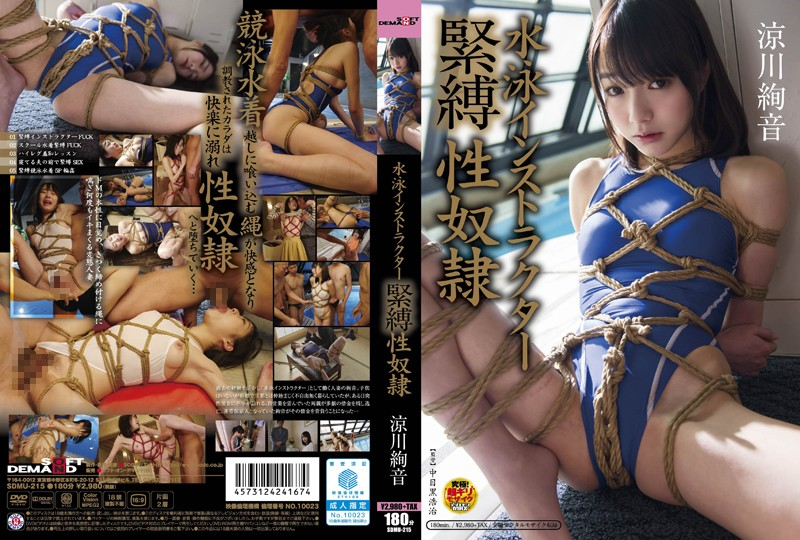 SDMU-215 free asian porn Swimming Instructor S&M Slave    Ayane Suzukawa