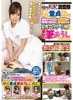 """Soft On Demand Research Team - """"The Truth Is, I'm A Virgin..."""" Will The Devoted Masseuses Of These Male Clients Break Them In After This Sudden, Wood-Sporting Confession In The Middle Of Their Treatments?! Download"""