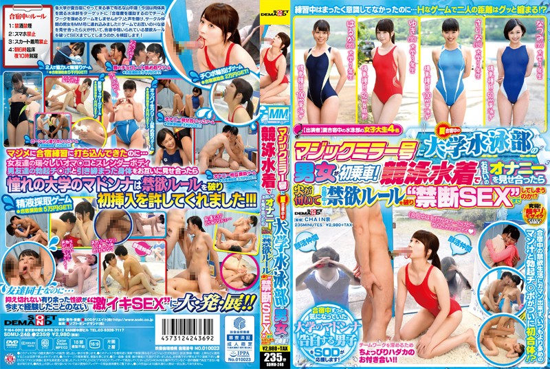 SDMU-248 jav teen College Guys And Girls Take Their First Ride Together On The Magic Mirror Car During The Swim Team's