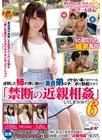 """Cherry Boy Little Brother Touches His Mature Older Sister's Body And Gets Hard Even Know He Knows Its Wrong, Will It Turn Into """"Forbidden Incest"""" Or What?! 6 Download"""