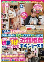"""With Every 10cm You Get Closer, Your Prize Money Increases By 10,000 Yen! """"How Close Can You Get To Your Parents While Fucking Without Giving Yourself Away?"""" We Challenged Three Intimate Pairs Of Big Sisters/Little Brothers! It's Incest Chicken! 下載"""