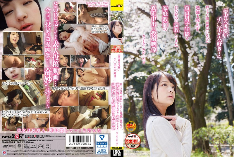 """SDMU-333 """"I Love Cute Virgin Dick…"""" This College Girl Private Tutor Gives Her Male Students Her"""