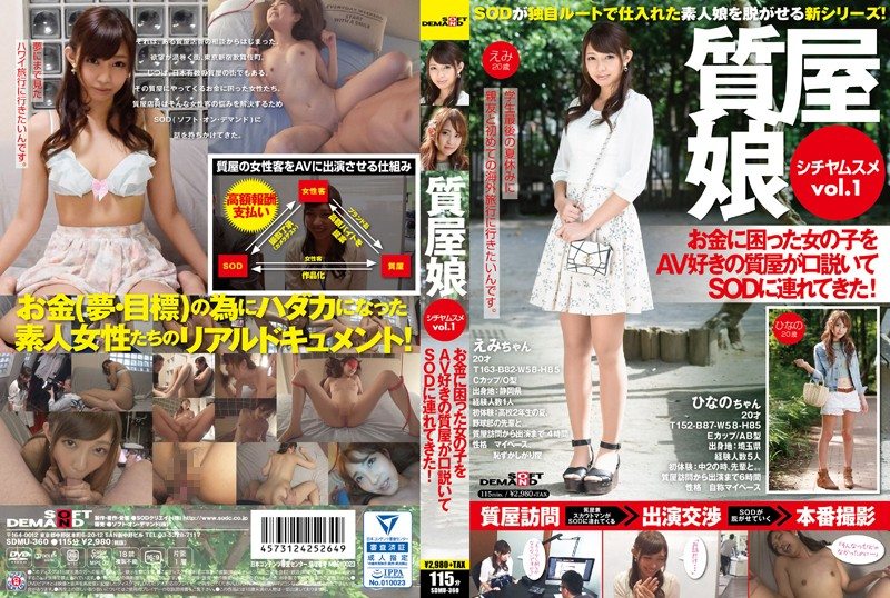 Pawn Shop Girl Vol.1 An AV Loving Pawn Shop Dealer Convinces A Young Girl Who Needs Money To Come To SOD(Soft On Demand)!