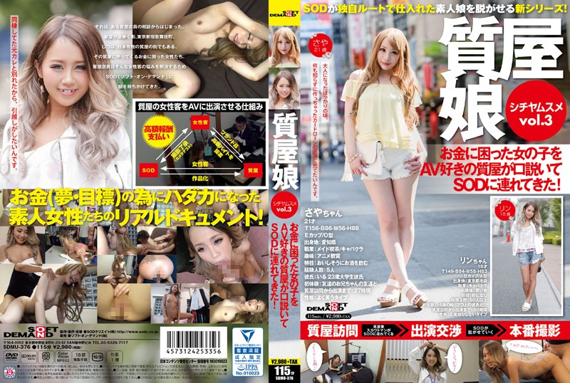 SDMU-376 japanese sex videos Pawn Shop Girl Vol.3 An AV Loving Pawn Shop Dealer Seduces Cash Poor Girls And Brings Them To Soft