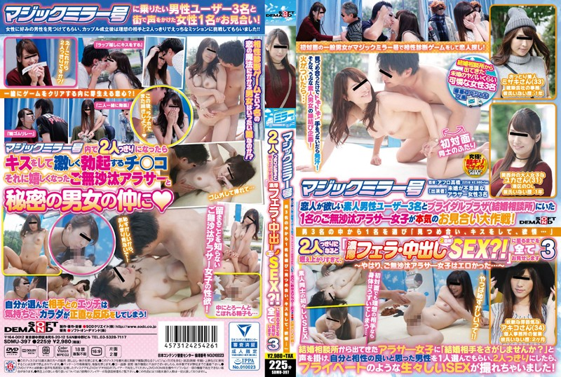 SDMU-397 top jav The Magic Mirror Number Bus We Brought 3 Male Amateur Viewers Who Are Hard Up For A Lover To Our