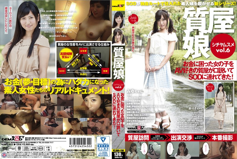 Pawn Shop Girl Vol.6 An AV Loving Pawn Shop Dealer Convinces A Girl Who's Hard Up For Money To Come To Soft On Demand(SOD)!
