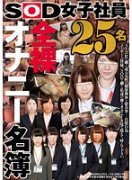 SOD Female Employees: The Fully Naked Masturbation Directory 25 Girls Download