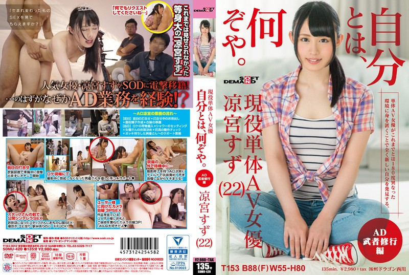 SDMU-420 Suzu Suzumiya Who Am I? An Assistant Director Goes Through Her Training