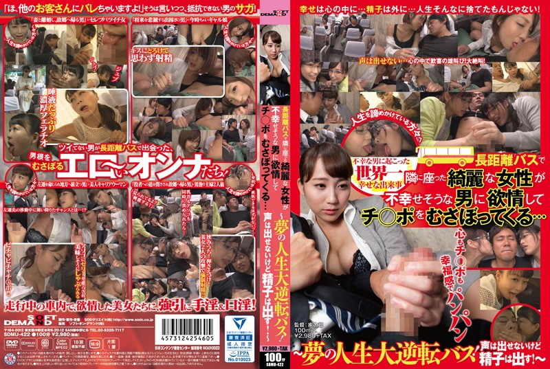 SDMU-422 free asian porn movies A Pretty Young Lady Sits Next To A Sad Looking Man On A Long Distance Bus And Gets Hot And Horny For