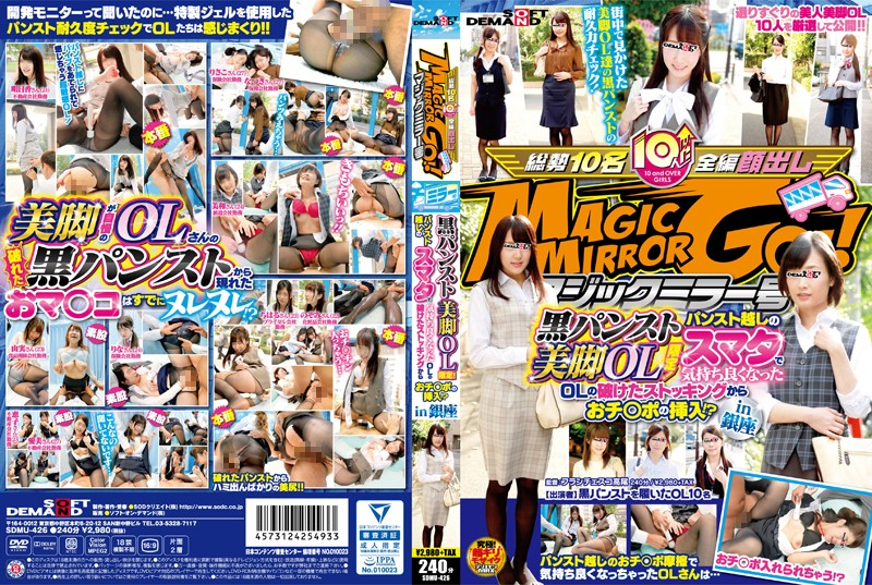 SDMU-426 The Magic Mirror Number Bus Office Ladies With Beautiful Legs In Black Pantyhose Only! If