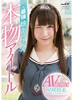 A Real Idol In Her AV Debut A Former Strongest Underground Idol Remi Hoshisaki Download