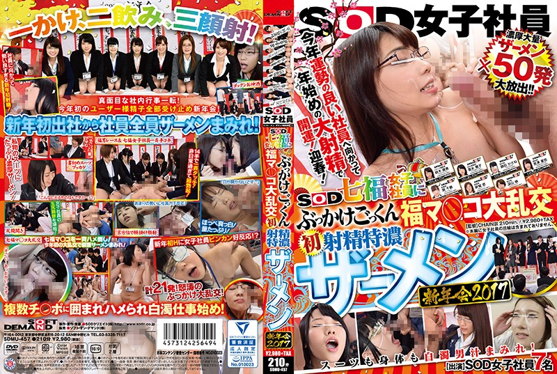 SDMU-457 japan av The Seven Gods Of Happiness: Bukkake And Cum Swallowing Large Orgies With SOD Female Employees A New