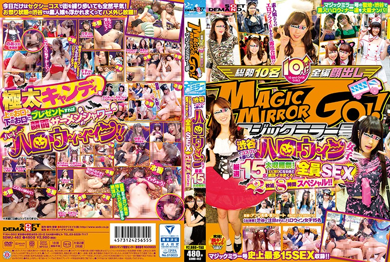 SDMU-462 The Magic Mirror Number Bus We Selected 15 Fine Young Women Who Were Enjoying Cosplay In Shibuya At The Halloween Night Harvest Festival! Watch Them Go Cum Crazy In A Back Breaking Orgasmic Frenzy! Everyone's Fucking Having Sex An 8 Hour Special!!