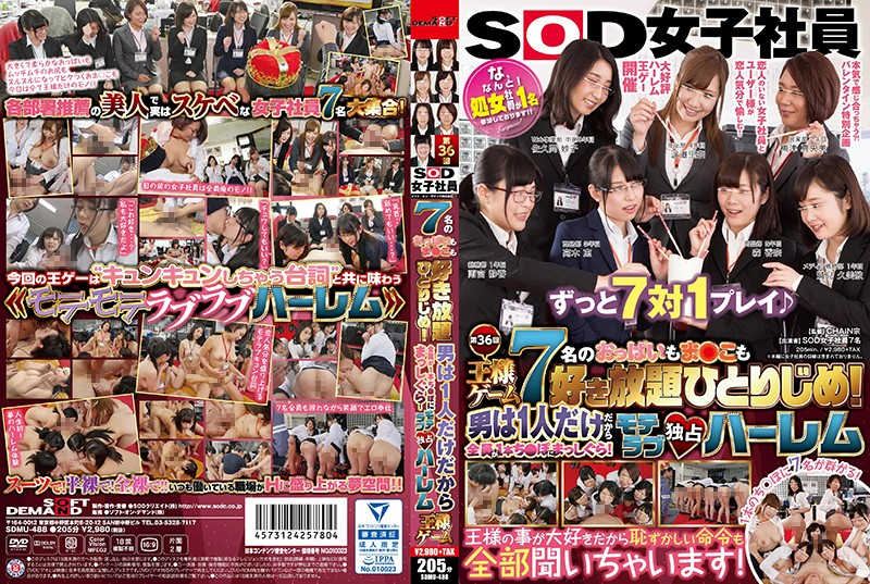 SDMU-488 asian porn video I've Got These 7 SOD Female Employees And Their Tits And Pussies All To Myself! I'm The Only Man