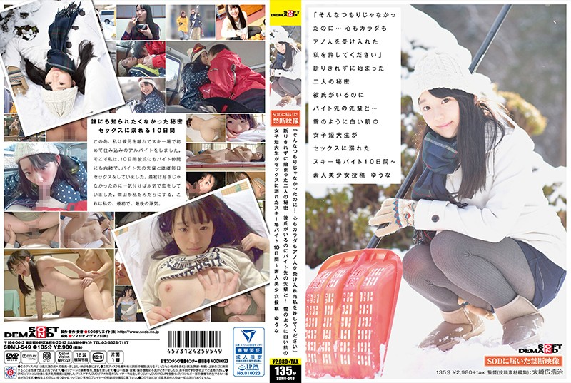"SDMU-549 ""I Wasn't Intending To Do This, But... I Let Him Take My Heart And My Body, Please Forgive Me..."" And So, They Began A Secret Relationship She Has A Boyfriend, But Now She's Having An Affair With Her Co-Worker... This Junior College Student With Skin As White As Snow Is Working For 10 Days At A Part Time Job At A Ski Resort And Having A Shitload Of Sex An Amateur Beautiful Girl Video Posting Yuna"