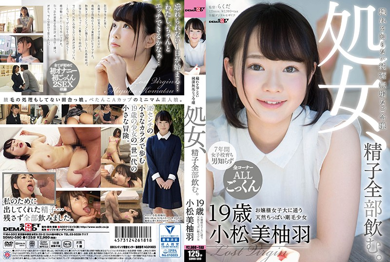 SDMU-590 JavLeak Miyuha Komatsu This Virgin Is Drinking Down All Of My Cum This Tiny Natural Airhead Barely Legal With A Bushy Bush