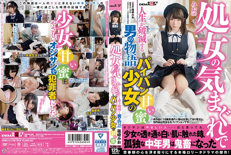 SDMU-615 The Story Of A Man Whose Life Was Destroyed By The Whims Of A Virgin A Shaved Pussy Barely Legal And Her Sweet Honey Mio Shinozaki