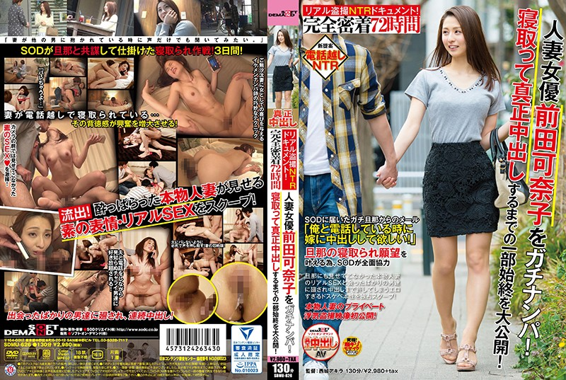 Real Voyeur Cuckold Document! Watched Closely for 72 Hours! Amateur Wife Kanako Maeda is Picked Up and the Whole Cuckolding Process Complete With Creampie is Filmed in Full!
