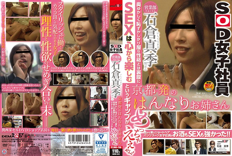 SDMU-643 SOD Female Employees 1st Year In The Sales Department Maki Ishikura(Age 27) An Elegant Elder Sister From Kyoto A Graceful And Bashful Lady Who Loves Sex From The Bottom Of Her Heart, You'll Love How She Switches From One Side To The Next! Maki Ishikura