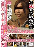 SOD Female Employees 1st Year In The Sales Department Maki Ishikura(Age 27) An Elegant Elder Sister From Kyoto A Graceful And Bashful Lady Who Loves Sex From The Bottom Of Her Heart, You'll Love How She Switches From One Side To The Next! Maki Ishikura Download