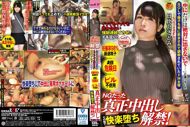 Former Office Lady Turned Masochistic Porn Star Wouldn't Let Anyone Cum Inside Her, Until We Forced Her Into Endless Orgasms! With Sperm 98% Sure to Knock Her Up, While She Ovulated Without Taking the Pill, She Succumbs to the Pleasure of Genuine Creampies Right Then and There! Satomi Hibino