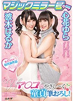 The Magic Mirror Number Bus Haruka Namiki Yura Kokona Kind And Gentle Cherry Boy Sex With Double Pussy Action Download
