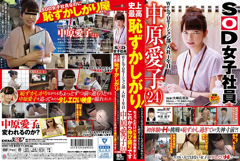SDMU-709 A First Year Employee In The Web Promotion Department Aiko Nakahara (Age 24) The World's Shyest Girl! She's An SOD Employee But She's Never Seen An AV Before, But She Wants To Change, So She's Going To Do Her Best To Try Sexy Things She's About To Grow In Leaps And Bounds