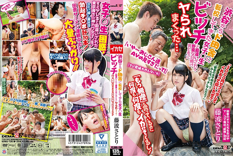 SDMU-736 A Country Schoolgirl Who Transferred To Shibuya She Was Mistaken For A Bitch And Fucked By