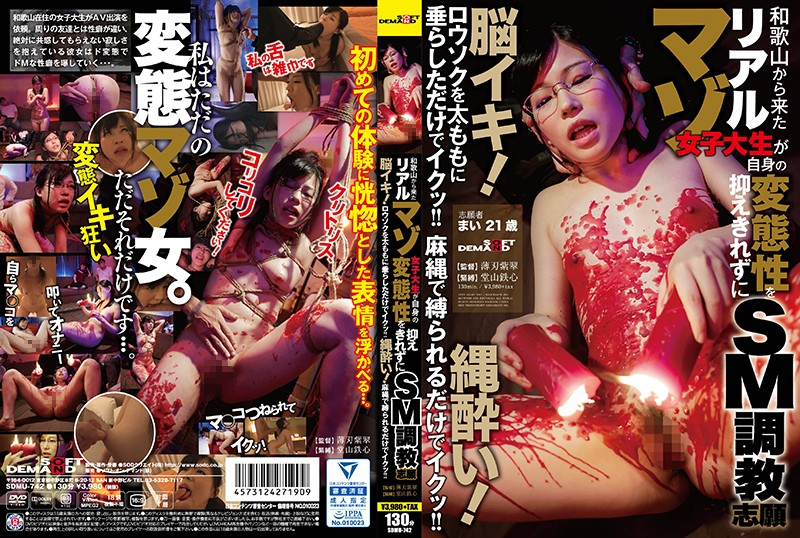 SDMU-742 A Real Maso College Girl Who Came From Wakayama Is Unable To Control Her Perversions And Is Begging For S&M Breaking In Mind Blowing Training! She'll Cum When You Drip Wax On To Her Thighs!! She's Getting Drunk On Bondage! She'll Cum Just From Getting Tied Up With Ropes!!