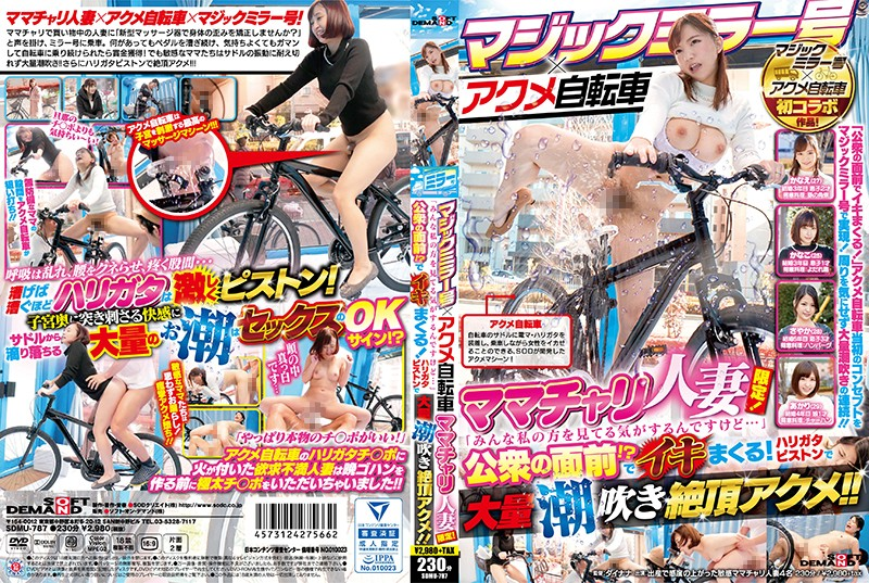 """SDMU-787 The Magic Mirror Number Bus x The Orgasmic Bicycle Bicycle Riding Married Woman Babes Only! """"I Have This Feeling That Everyone Is Watching Me..."""" Will She Cum In Public!? Orgasmic Spasms! Piston Pumping Massive Squirting Orgasmic Ecstasy!!"""