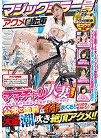 """The Magic Mirror Number Bus x The Orgasmic Bicycle Bicycle Riding Married Woman Babes Only! """"I Have This Feeling That Everyone Is Watching Me..."""" Will She Cum In Public!? Orgasmic Spasms! Piston Pumping Massive Squirting Orgasmic Ecstasy!! Download"""